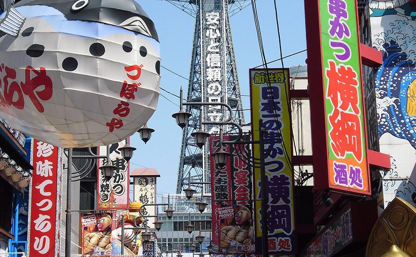 不動産投資は大阪が狙い目な3つの理由