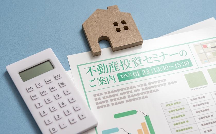 不動産投資を始める前の準備の4つのポイント