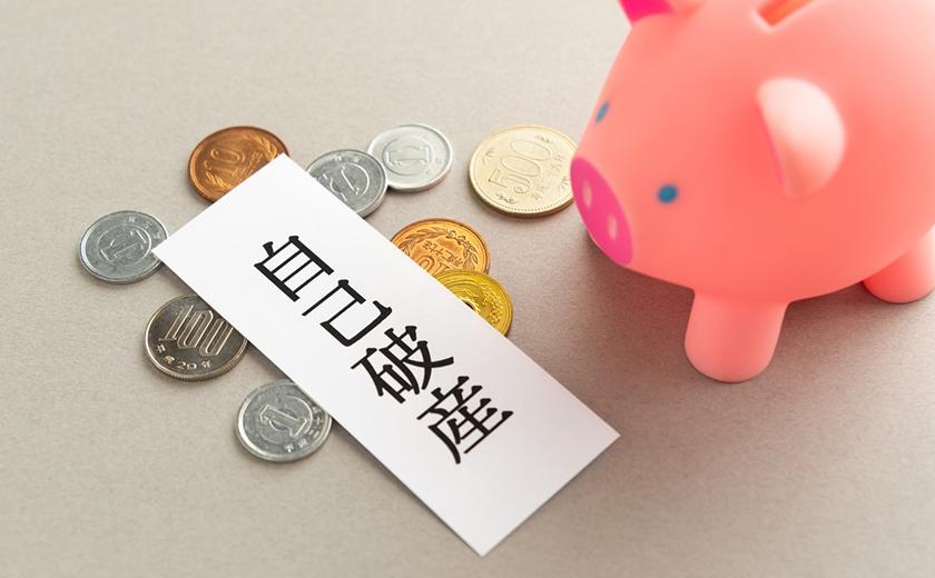 不動産投資の自己破産のリスクとは? 失敗しないための対策を解説!
