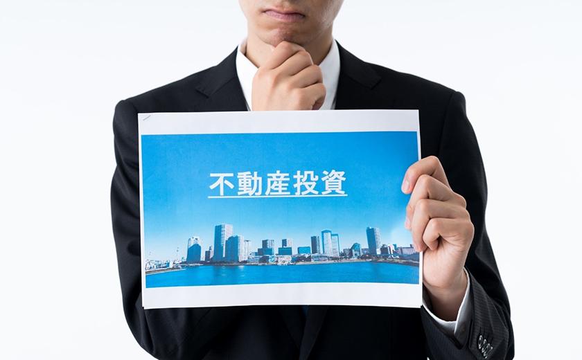不動産投資は自己破産のリスクが高い?