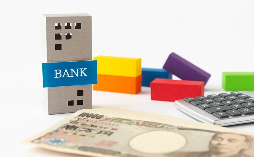 不動産投資ローンの借入ができる金融機関