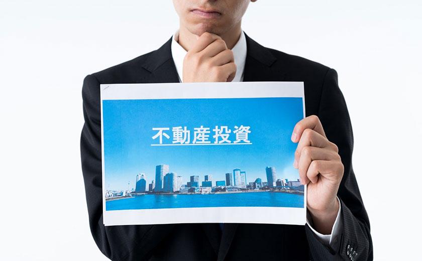 若者の不動産投資【始める際の注意点】