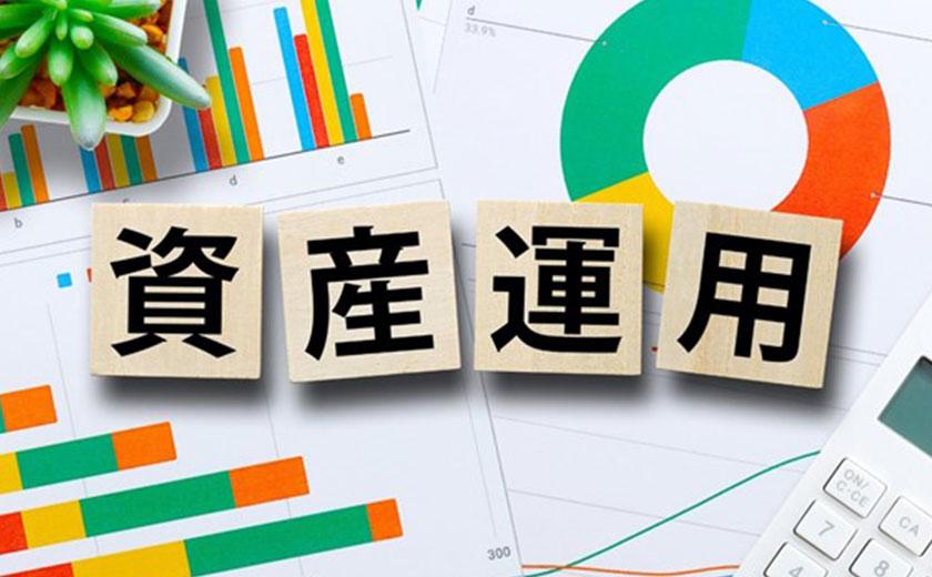 主な資産運用の種類とそれぞれの特徴