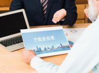 不動産投資の専門用語まとめ!覚えておくと役立つ用語は?