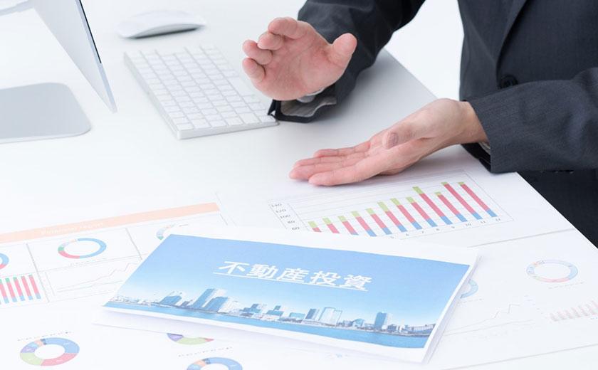 不動産投資の相談相手を選ぶときのポイントは?